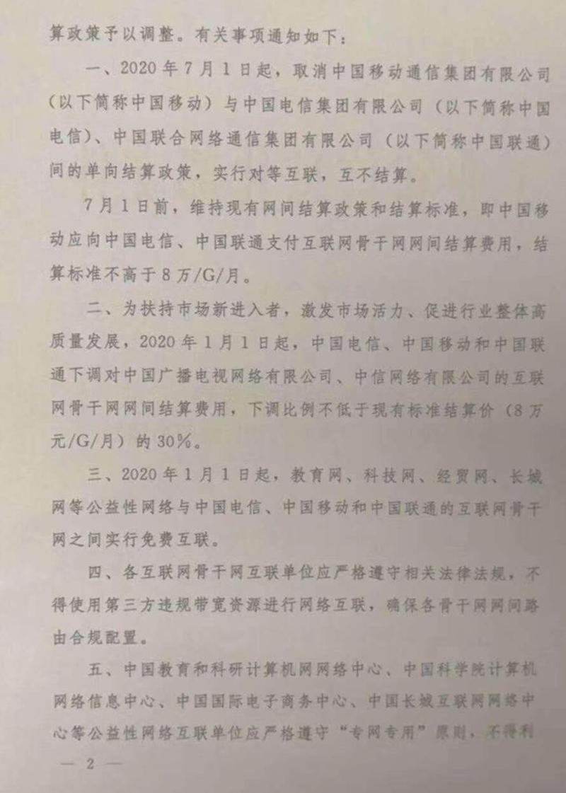 【杂谈】工信部调整运营商网间结算策略(移动有救了吗?)